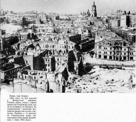 1943 год, Киев,