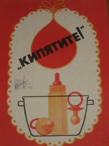 sovetskij_plakat_deti_kipjatite_soski_rebenok